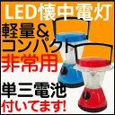 【電池付き】 ランタン 懐中電灯 LED LEDランタン LEDライト 防災グッズ 乾電池 携帯 防災 LED...