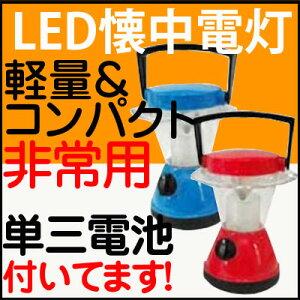 【電池付き】 LED 懐中電灯 LEDライト 防災グッズ 乾電池 携帯 防災 LEDランタン〔8灯〕【激安...