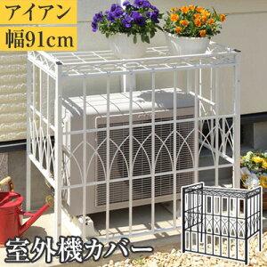 【 640円引き 】 室外機カバー エアコンカバー ガーデニング用品 ガーデン庭…