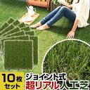 人工芝 リアル 30×30 10枚セット マット ジョイント ベランダ テラス 人工芝生 ジョイントマット ガーデニング ガーデンファニチャー エクステリア 芝生マット リフォーム 草 人口芝 送料無料 おしゃれ パネル 庭 水はけ