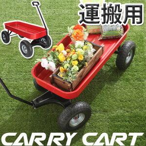 キャリー トラック アウトドア キャンプ ガーデニング ガーデンファニチャー おもちゃ ハンドル おしゃれ
