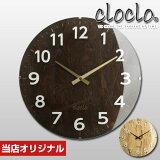 壁掛け時計 木製 リビング 時計 掛け時計 見やすい 新築祝い 壁掛時計 おしゃれ 壁掛け 掛時計 お洒落 かけ時計 木 壁掛 とけい 壁 掛け ダイニング 子供部屋 オシャレ時計 ナチュラル モダン 北欧