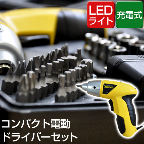 電動ドライバーセットdiy工具セット充電式LEDライト付きドライバーキットコードレス小型コンパクトドライバー電動家具組み立てプラ