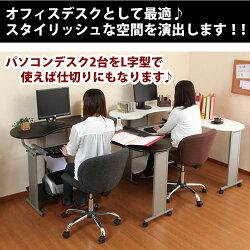 パソコンデスク・PCデスク・デスク・l字型・おしゃれ・木製・収納・コーナー・desk・学習机・ツインデスクオフィス家具オフィスデスクデザイナーズモダン・家具・パソコンデスク