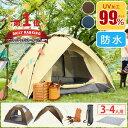 【960円引き】 テント アウトドア ワンタッチテント 簡単 軽量 日よけ キャ