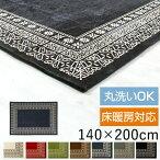 ラグ・カーペット・アクセントラグ・ラグマット・センターラグ・シェニールラグ・絨毯・バンダナラグ・マット