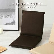 座椅子・コンパクト座椅子・座いす・椅子・いす・ソファ・座椅子ソファー・フロアチェア・リクライニングチェアー・チェア・リクライニングソファ