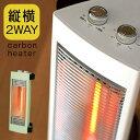 【 クーポンで500円引き 】 電気ストーブ カーボンヒーター 暖房器...