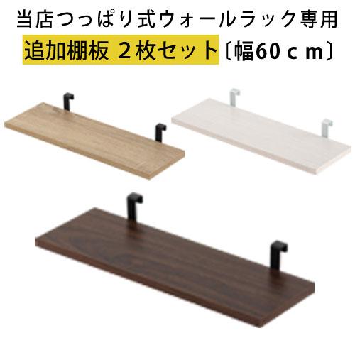 棚板 2枚セット 幅60 本体別売り 当店 つっぱり式ウォールラック 専用 木製 フック式 奥行15 追加棚 追加棚板 ウォールナット/オーク/ホワイト LRA001183