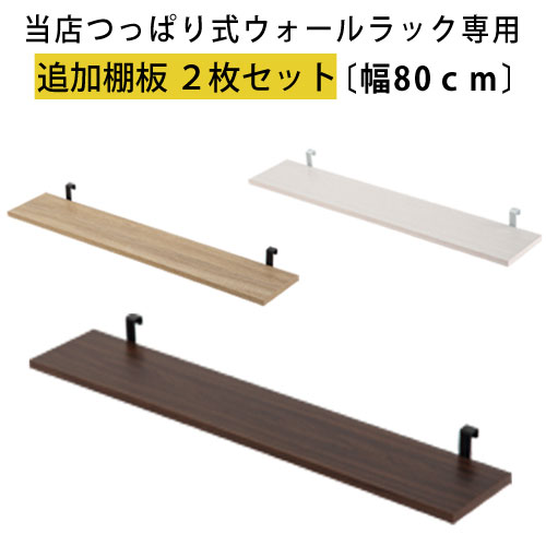 棚板 2枚セット 幅80 本体別売り 当店 つっぱり式ウォールラック 専用 木製 フック式 奥行15 追加棚 追加棚板 ウォールナット/オーク/ホワイト LRA001184