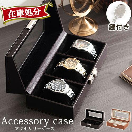 アクセサリー収納ケースアクセサリー腕時計3本収納鍵付き収納ケースアクセサリーケースメンズレディース収納ボックスジュエリーボックス