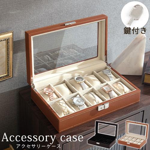 アクセサリー収納ケースアクセサリー腕時計10本収納鍵付き収納ケースアクセサリーケースメンズレディース収納ボックスジュエリーボック