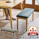 ダイニングベンチ 長椅子 木製 チェア 食卓椅子 ダイニングチェアー ...