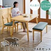ダイニングテーブルセット 4点 ダイニングテーブル チェア 2脚 ベンチ セット 送料無料 木製 天然木 食卓テーブル リビングダイニングセット ダイニングベンチ 椅子 リビング テーブル 食卓机 ナチュラル ウォールナット 北欧 おしゃれ