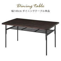 ダイニングテーブル・ウッドテーブル・リビングテーブル・棚付きテーブル・食卓テーブル・机・つくえ・カフェテーブル・センターテーブル・ハイテーブル