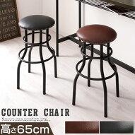 カウンターチェア・バーチェア・椅子・チェアー・カウンタースツール・ハイスツール・カウンターチェアー・チェア・パーソナルチェアー