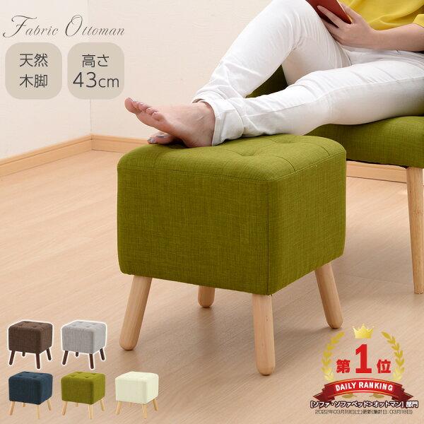 オットマン足置きリビングスツールファブリックチェア布地腰掛け一人掛けソファコンパクト椅子低い椅子背もたれなしひとりがけミニチェア