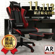 ゲーミングチェア・椅子・チェア・ゲーミングチェアー・デスクチェア