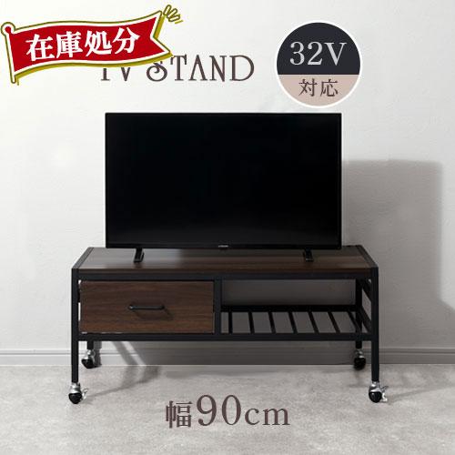 【完成品も選べる】 スチールラック テレビ台 幅 約 90cm 32型 32インチ 対応 テレビボード テレビ置き メタルラック キャスター 引き出し 収納 ローラック ウォールナット TVB018087