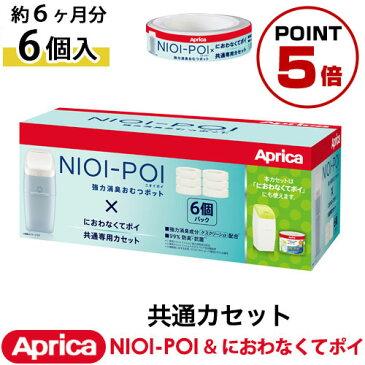 【期間限定 ポイント10倍】 アップリカ ニオイポイ×におわなくてポイ共通カセット(6個パック) ETC001506