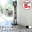 【ポイント10倍】 コードレスクリーナースタンド タワー ダ...