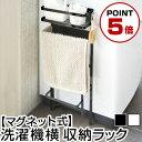 【ポイント10倍】 tower 洗濯機横マグネット収納ラック ランドリ...