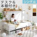 【クーポンで6,560円引き】 ベッド コンセント 収納 シ...