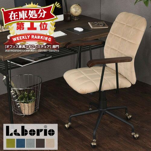 【790円引き】 【完成品も選べる】 チェア Laborio(ラボリオ) オフィスチェア キャスター 肘掛け 高さ調整 ベロア テレワーク 在宅勤務 オフィスチェアー ロッキング デスクチェアー デスクチェア パソコンチェア おしゃれ 全5色 CHR100207
