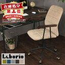 チェア Laborio(ラボリオ) オフィスチェア キャスター 肘掛け 高さ調整 ベロア テレワーク ホームオフィス 在宅勤務 オフィスチェアー デスクチェアー デスクチェア おしゃれ 全5色 CHR100207