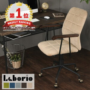 Laborio(ラボリオ) オフィスチェア キャスター 肘掛け 高さ調整 ベロア テレワーク ホームオフィス 在宅勤務 オフィスチェアー デスクチェアー デスクチェア おしゃれ 全5色 CHR100207
