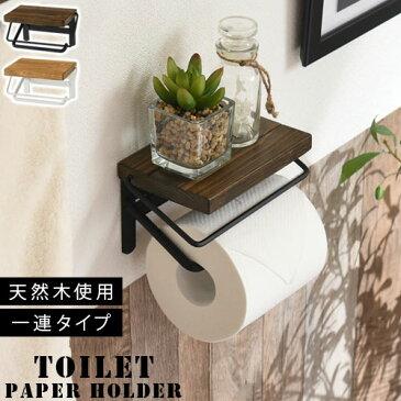 トイレ ペーパー ホルダー 棚付き ペーパーホルダー 天然木無垢材 木製 トイレホルダー トイレットペーパーホルダー スチール ダークブラウン/ナチュラル BTG000051