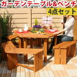 テーブル ガーデンファニチャー ガーデンファニチャーセット ガーデンテーブル ベンチ ガーデン チェア イス 天然木 ガーデニング キャンプ アウトドア 4点セット 庭 屋外 おしゃれ