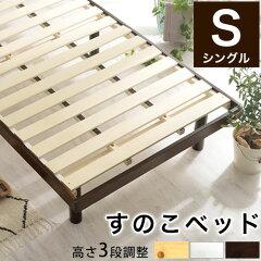木製すのこシングルベッド ソナー【激安】木製ベッド木製すのこシングルベッド ソナー★激安...
