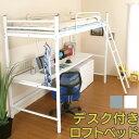 ベッド ロフトベッド デスク デスクベッド パイプロフトベッド シングルベッド パイプベッド デスク付き ワイド 階段 梯子 コンセント付き ハイベッド ハンガーラック 寝具 机付きベッド パソコンデスク おしゃれ