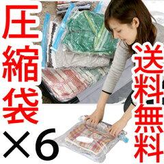 \ 400円引き /圧縮袋 衣類 衣類圧縮袋 バルブ式 衣類圧縮袋6枚組パムール〔トラベル用〕送料...