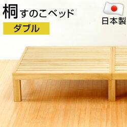 【日本製】・手作り・すのこベッド・ダブル・すのこ・ベッド・スノコ