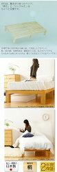 ベット・分割・ヘッドレスベッド・国産・寝具・木製・天然木・桐