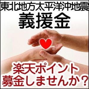 今こそ団結!手と手をつなぎ、がんばろう日本!今、私たちに出来ること・・・楽天ポイントで『...