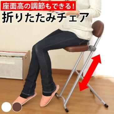 折りたたみチェア イス 椅子 いす 高さ調節 チェアー 折畳み 折りたたみチェアー 折り畳みチェアー パソコンチェアー おしゃれ チェア ダイニング 調節可 コンパクト 移動 持ち運び ホワイト ブラウン 白 グレー