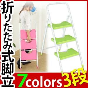 【 570円相当ポイントバック 】 脚立 ステップ 3段 踏み台 踏台 はしご 梯子 ステップ…