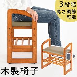 木製椅子・木製チェア・椅子・いす・スツール・玄関イス・腰掛け・ベンチシューズラック・サポートチェア・ローチェア・サポートチェアー