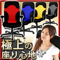 オフィスチェア・ロッキング・メッシュ・パソコンチェア・昇降・昇降機能・昇降機能付き・ダンディー・24h