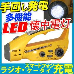 懐中電灯・LED・LEDライト・充電式・防災・ラジオ・手回し・ラジオつき・携帯・充電・ランタン・非常灯
