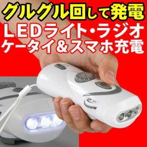 懐中電灯 LED LEDライト 充電式 防災 ラジオ 手回し ラジオつき 携帯 充電 ラジオ付きLEDライト...