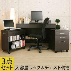 パソコンデスク・ハイタイプ・幅120・120cm幅・木製・チェスト付き・セット・デスク