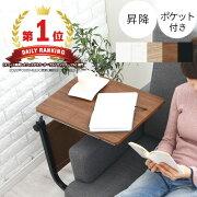 テーブル サイドテーブル パソコン キッチン キャスター おしゃれ ナチュラル ホワイト