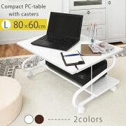 パソコン キャスター ノートパソコンデスク サイドテーブル おしゃれ スペース コンパクト プリンター ホワイト テーブル