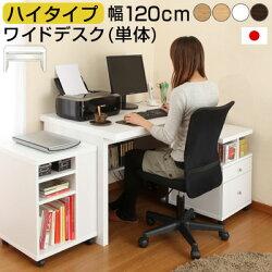 パソコンデスク・木製・デスク・ハイタイプ・おしゃれ・PCデスク