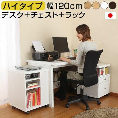 パソコンデスク PCデスク デスク BONワイドデスク3点セット 幅120【日本製】【激安】パソコンデ...