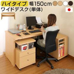 パソコンデスク・木製・デスク・ハイタイプ・おしゃれ・150cm幅・PCデスク